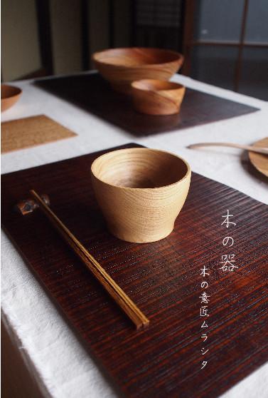 木の器 ~木の意匠ムラシタ~_b0237338_21051335.jpg