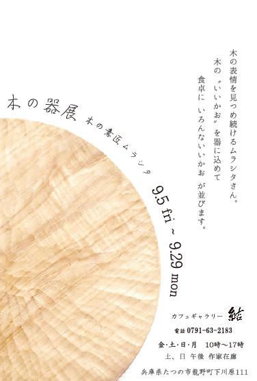 木の器 ~木の意匠ムラシタ~_b0237338_21051901.jpg