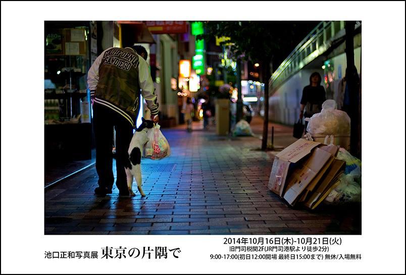 池口正和写真展「東京の片隅で」_c0194541_02744.jpg