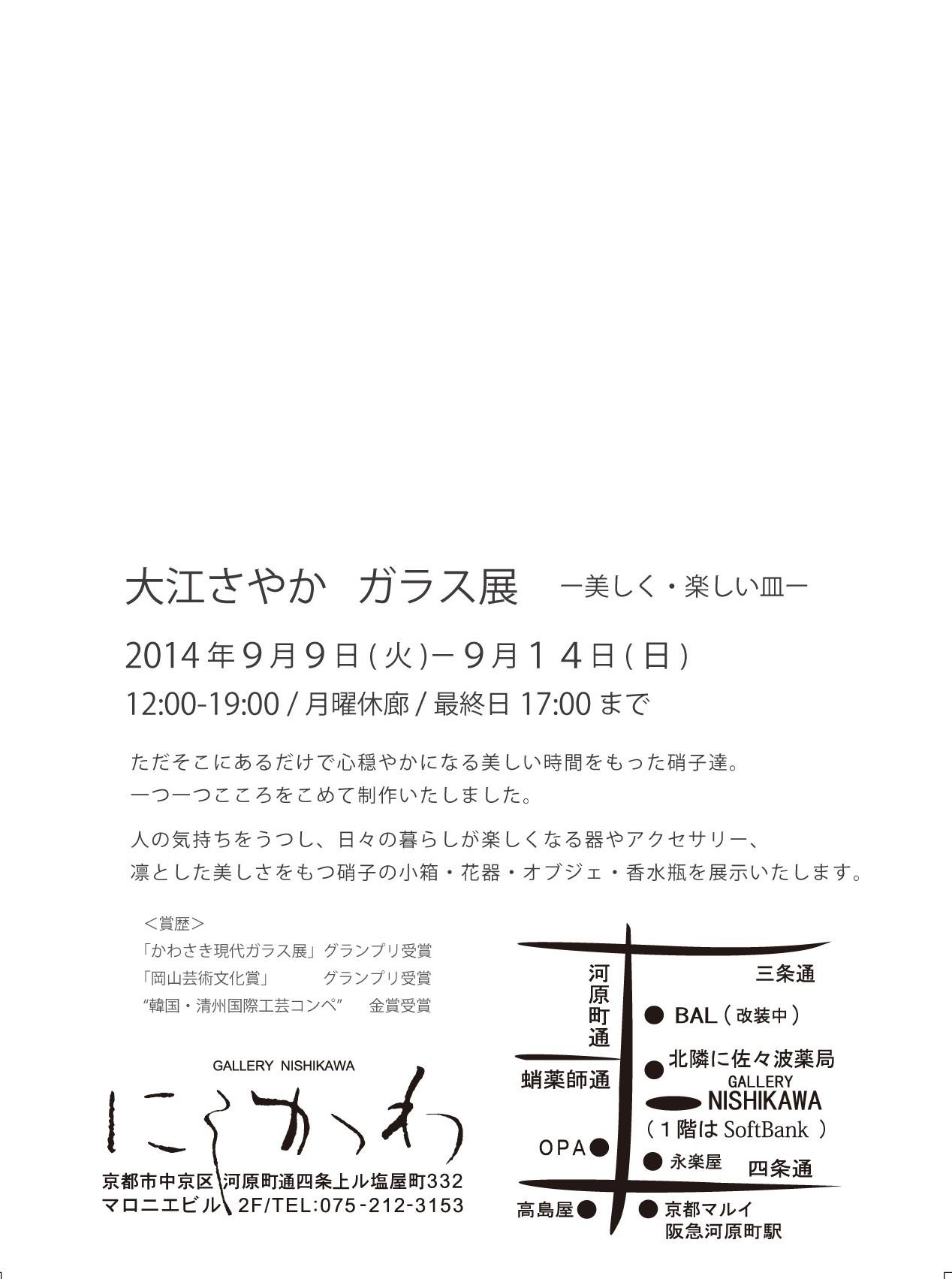 Vo.2 大江さやか・ガラス展 in京都_f0206741_1057373.jpg