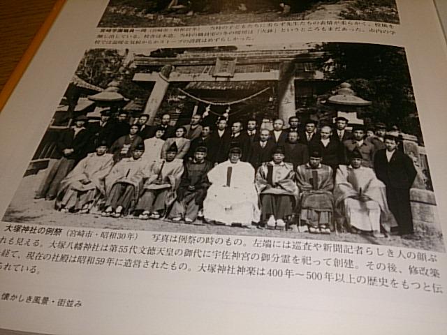 宮崎市市制90周年記念写真集_c0045448_20215116.jpg