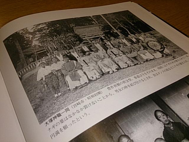 宮崎市市制90周年記念写真集_c0045448_20215126.jpg