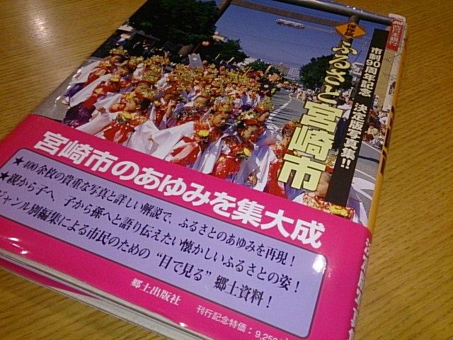 宮崎市市制90周年記念写真集_c0045448_20215187.jpg