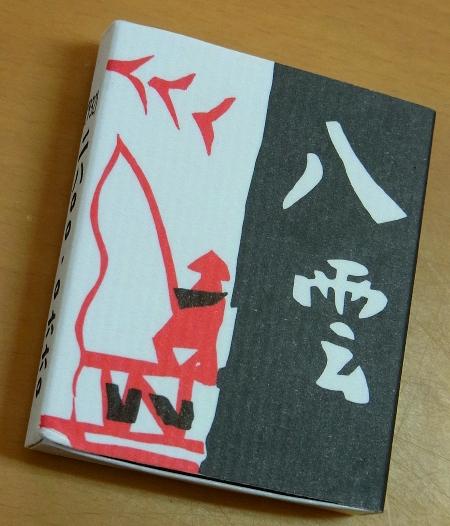 マッチ箱のデザイン_c0019551_18473220.jpg