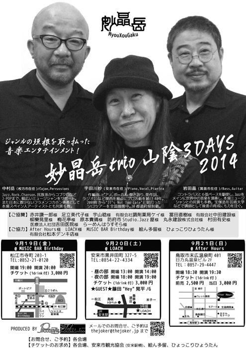 【妙晶岳trio 山陰3Days 2014】  9月19日(金)  @ MUSIC BAR Birthday_b0175760_1032144.jpg