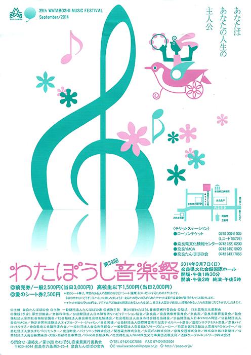 おでかけならわたぼうし音楽祭_e0124863_173009.jpg