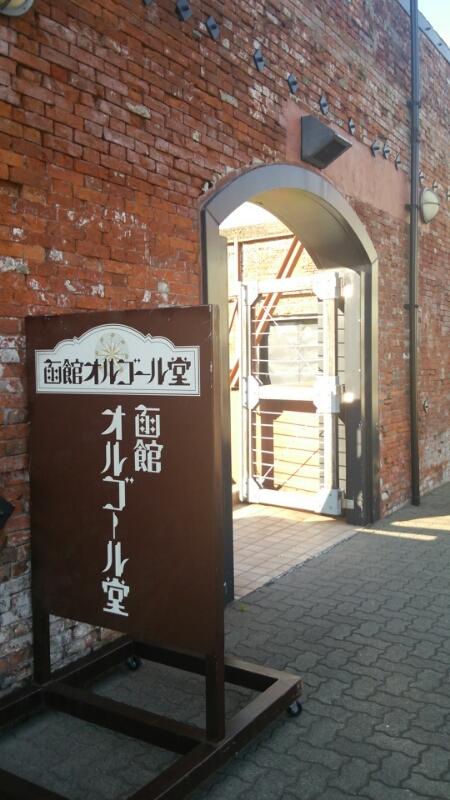 函館オルゴール堂_b0106766_2165159.jpg