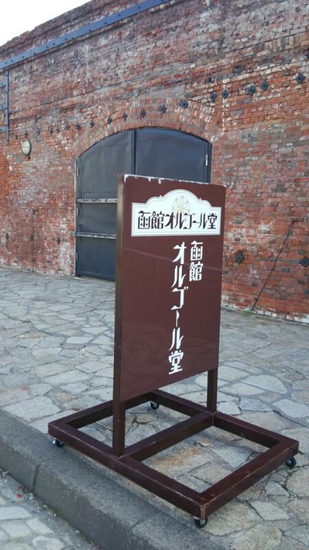 函館オルゴール堂_b0106766_2171573.jpg