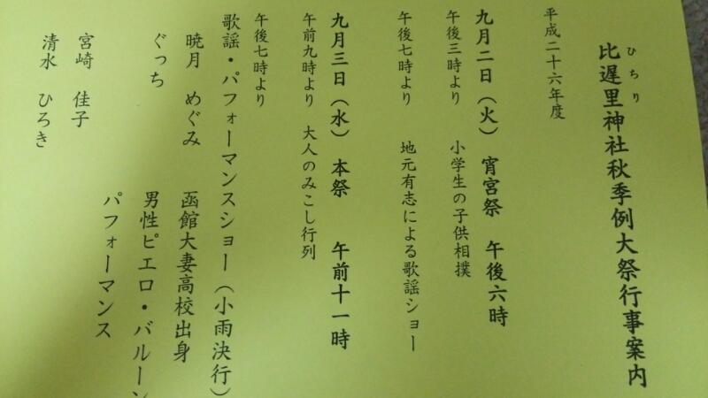 比遅里神社例大祭_b0106766_23395531.jpg