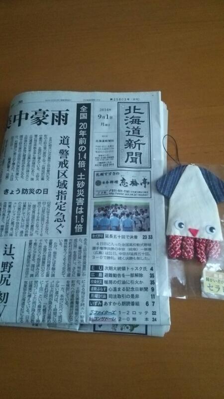 今朝の函館_b0106766_732203.jpg
