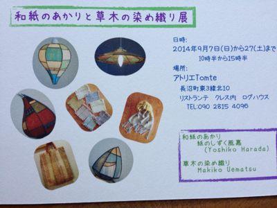 9月ギャラリーお知らせ_d0214172_13501130.jpg
