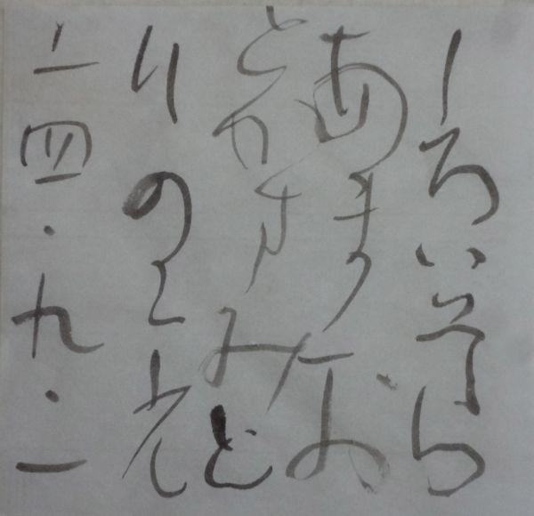 朝歌9月1日_c0169176_08070415.jpg