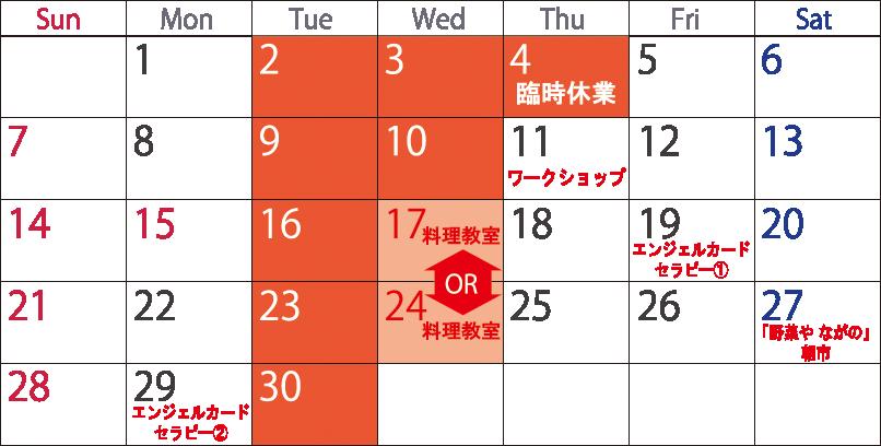 9月〈営業日&イベントのおしらせ〉_c0250976_125552.png