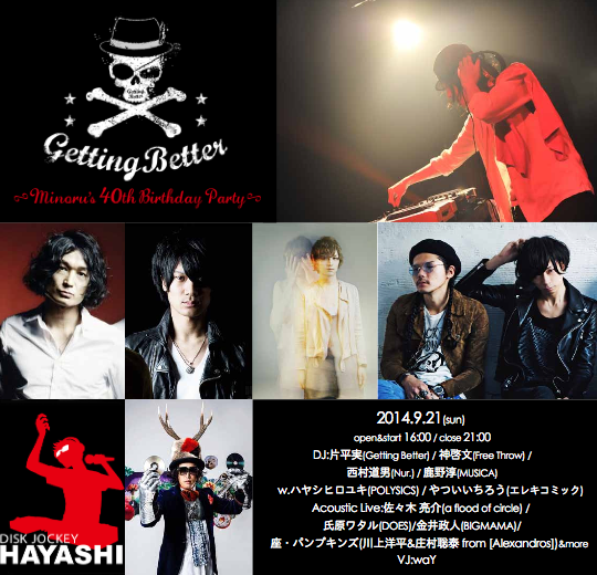 9/21 (SUN) 「Getting Better ~Minoru's 40th Birthday Party〜 day1」 @渋谷 SOUND MUSEUM VISION_e0153779_22473885.png