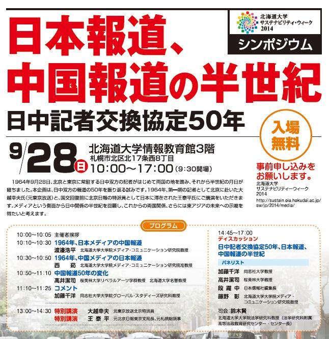 シンポジウム「日中記者交換協定50年-日本報道、中国報道の半世紀」、0928北大で開催_d0027795_11531531.jpg