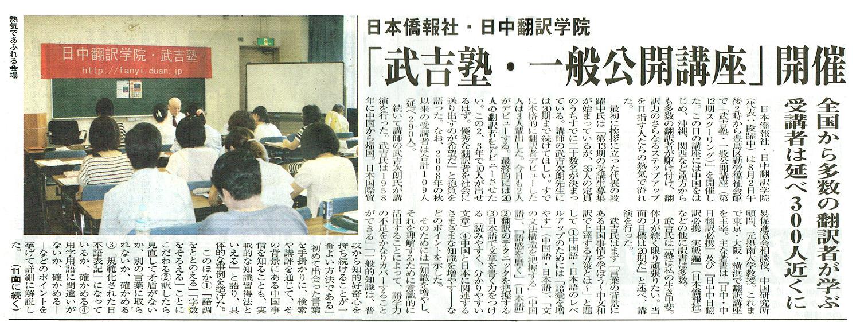 日中新聞に、日中翻訳学院主催の「武吉塾・一般公開講座」開催 の記事。受講者は延べ300人近くに_d0027795_14184438.jpg