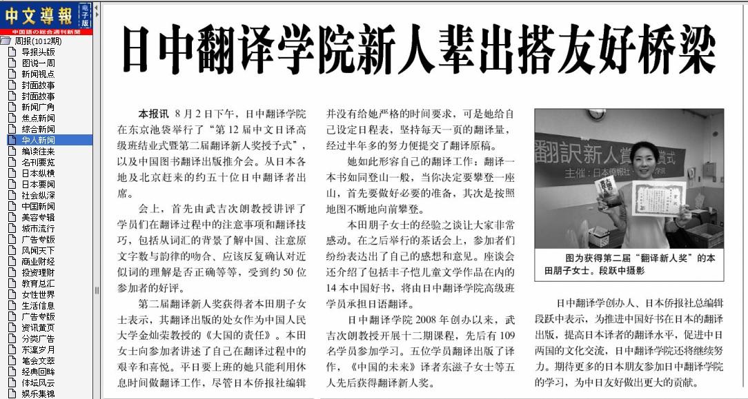 中文导报8月28日号报道日中翻訳学院新人辈出 搭建中日友好桥梁的消息_d0027795_14425591.jpg
