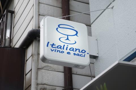 新イタリアンレストラン『イタリアーノプント』オープン。トウハラがデザイン関係担当させていただきました。_c0061896_10401650.jpg
