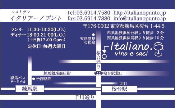 新イタリアンレストラン『イタリアーノプント』オープン。トウハラがデザイン関係担当させていただきました。_c0061896_18272301.jpg