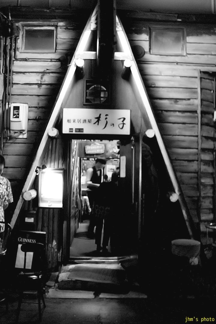杉の子閉店(1) 柳小路最後の夜_a0158797_13819.jpg