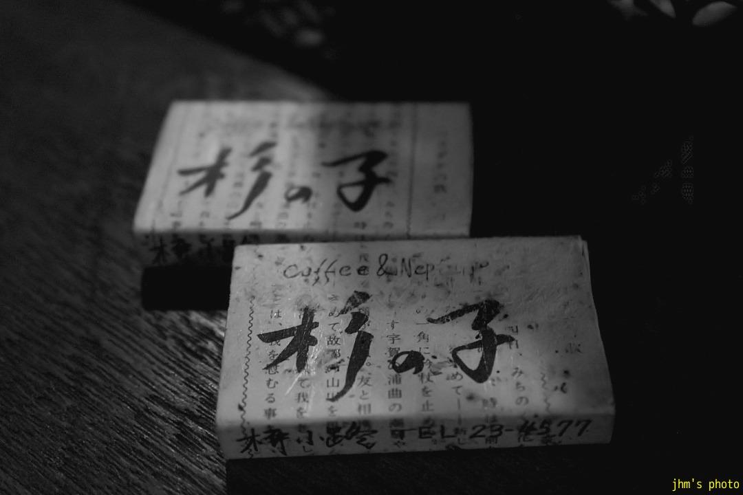 杉の子閉店(2)~杉の子物語_a0158797_23253281.jpg