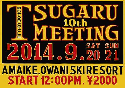 ◆ TSUGARU MEETING 10th 限定Tシャツ ◆_c0078202_6242417.jpg
