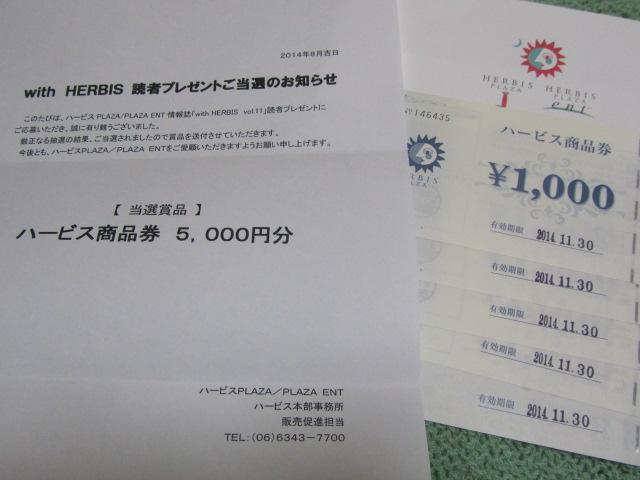 ハービス商品券5,000円当選!_a0100706_19514330.jpg