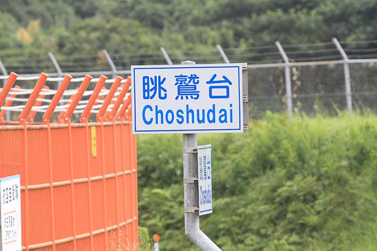 JASDF 2014.7.23 新田原基地【外撮り-その1】_f0250322_2135388.jpg
