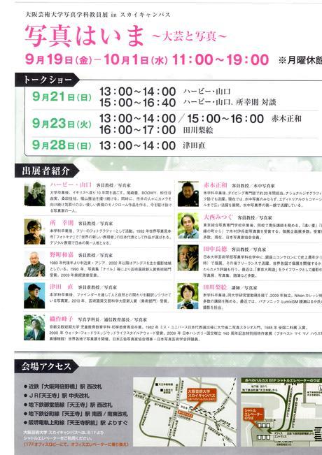 大阪芸大写真学科展_a0056025_0163099.jpg