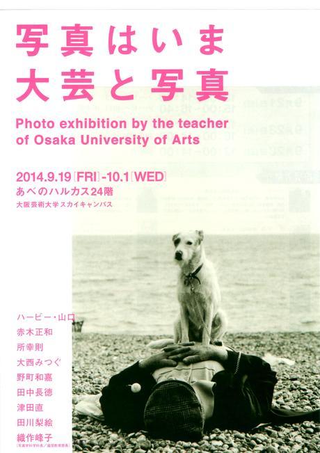 大阪芸大写真学科展_a0056025_0163844.jpg