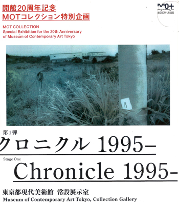 クロニクル1995-Chronicle 1995-_d0156336_21321236.jpg