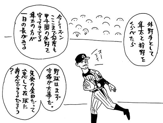 8月30日(土)【阪神-ヤクルト】(甲子園)●1ー4_f0105741_15142283.jpg