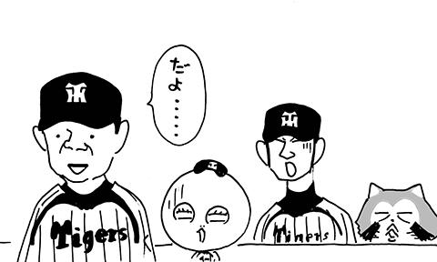 8月30日(土)【阪神-ヤクルト】(甲子園)●1ー4_f0105741_15144657.jpg