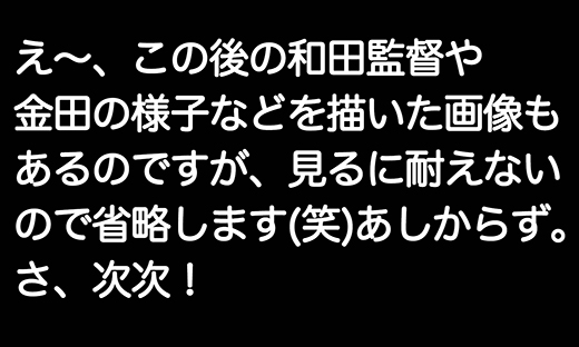 8月30日(土)【阪神-ヤクルト】(甲子園)●1ー4_f0105741_15151497.jpg