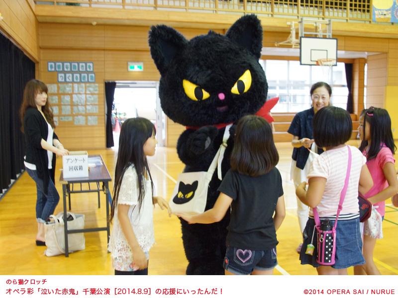 音楽劇「泣いた赤鬼」の千葉公演に参加したよ!_f0193056_08200979.jpg