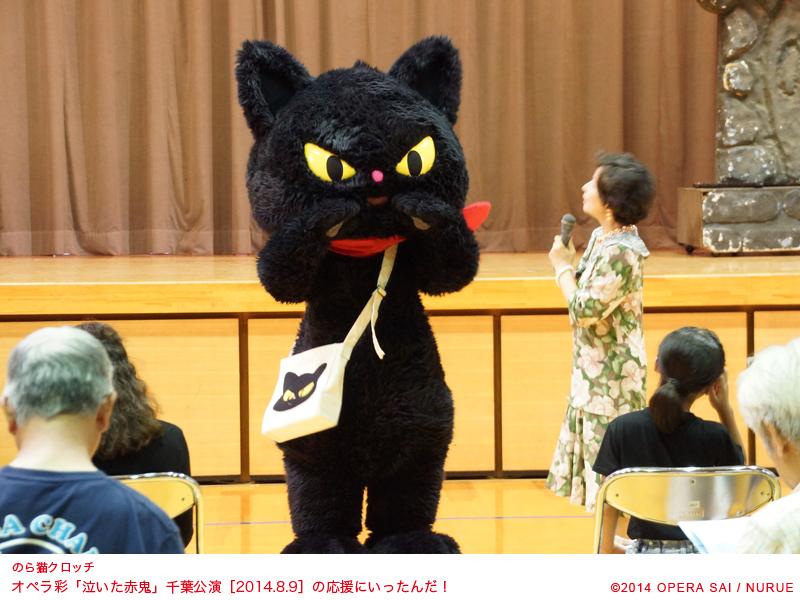音楽劇「泣いた赤鬼」の千葉公演に参加したよ!_f0193056_08200992.jpg