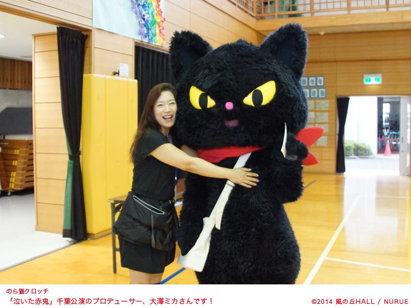 音楽劇「泣いた赤鬼」の千葉公演に参加したよ!_f0193056_08470901.jpg