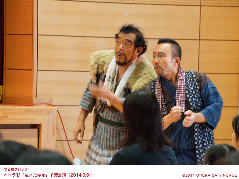 音楽劇「泣いた赤鬼」の千葉公演に参加したよ!_f0193056_09140900.jpg
