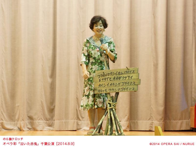 音楽劇「泣いた赤鬼」の千葉公演に参加したよ!_f0193056_09140901.jpg