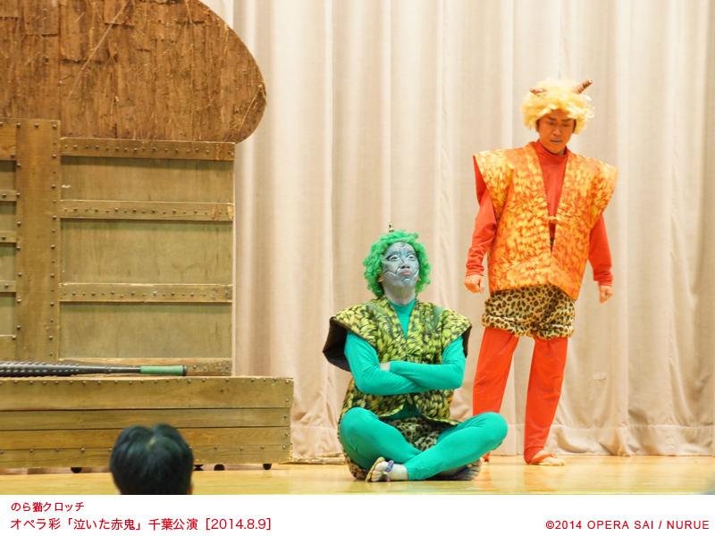 音楽劇「泣いた赤鬼」の千葉公演に参加したよ!_f0193056_09140916.jpg
