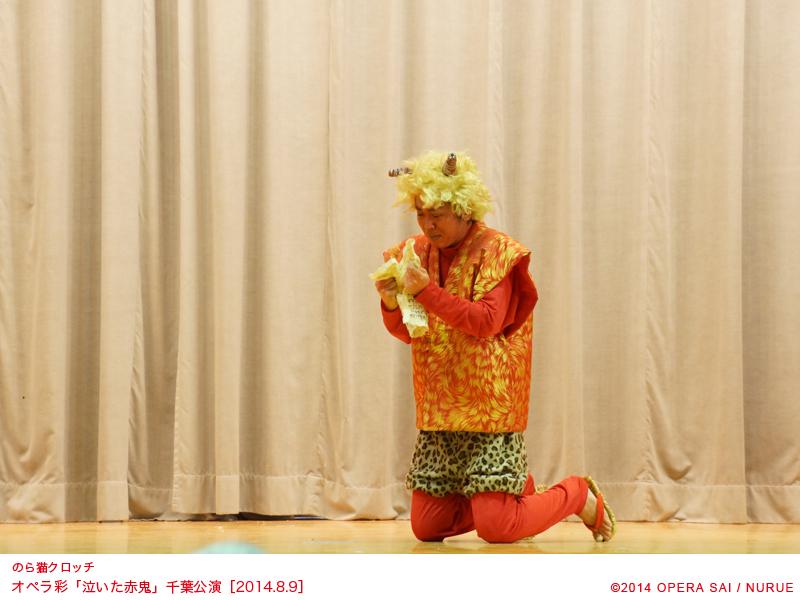 音楽劇「泣いた赤鬼」の千葉公演に参加したよ!_f0193056_09140952.jpg