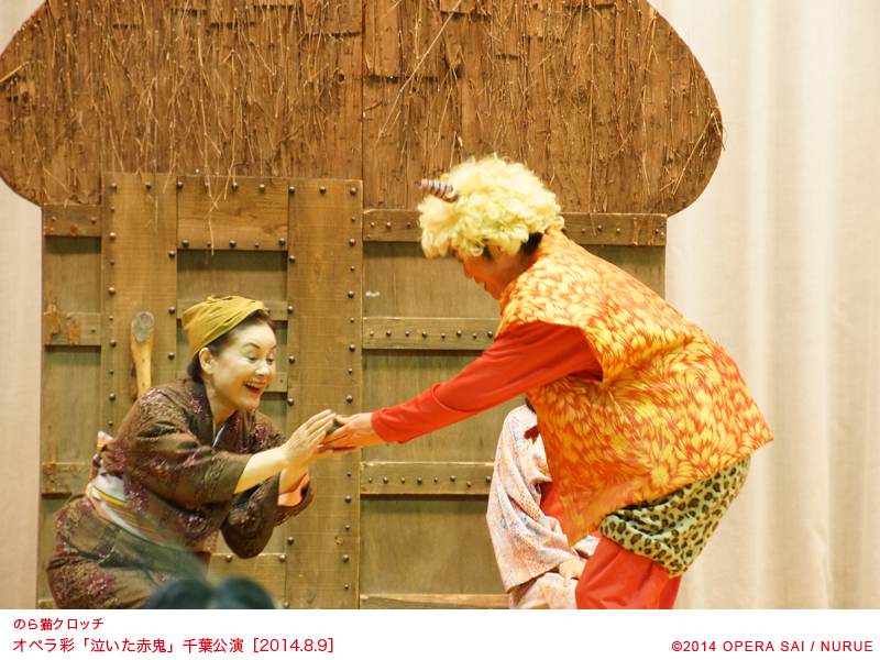 音楽劇「泣いた赤鬼」の千葉公演に参加したよ!_f0193056_09140959.jpg