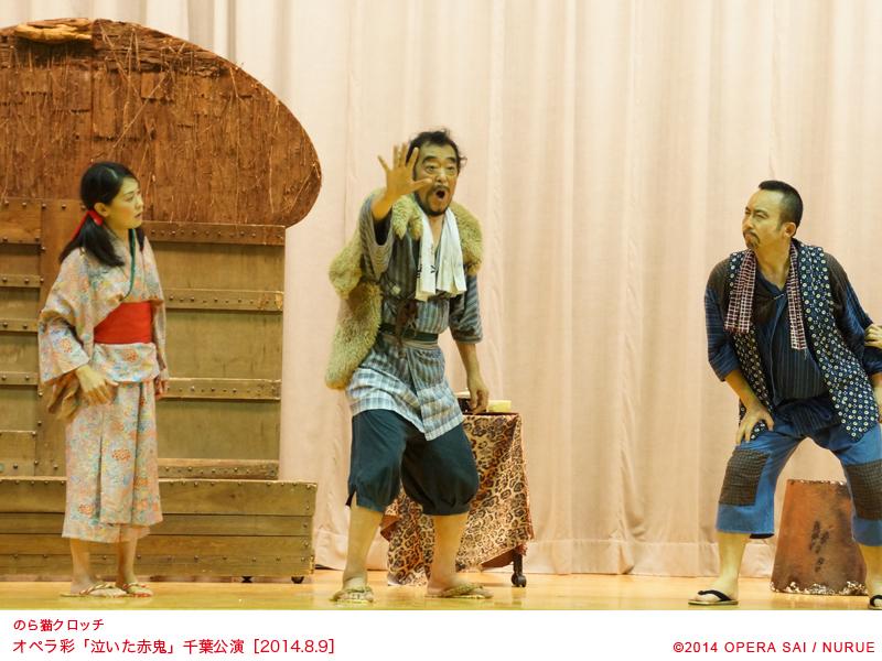 音楽劇「泣いた赤鬼」の千葉公演に参加したよ!_f0193056_09140961.jpg