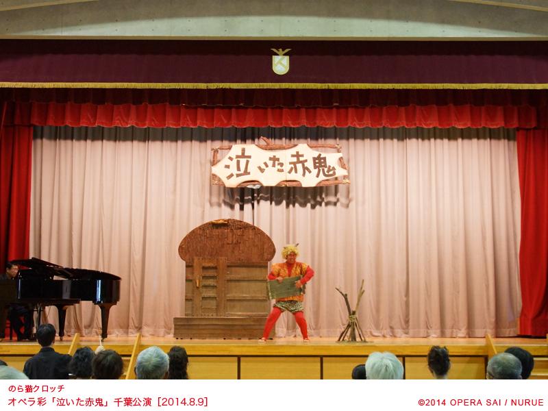 音楽劇「泣いた赤鬼」の千葉公演に参加したよ!_f0193056_09140984.jpg