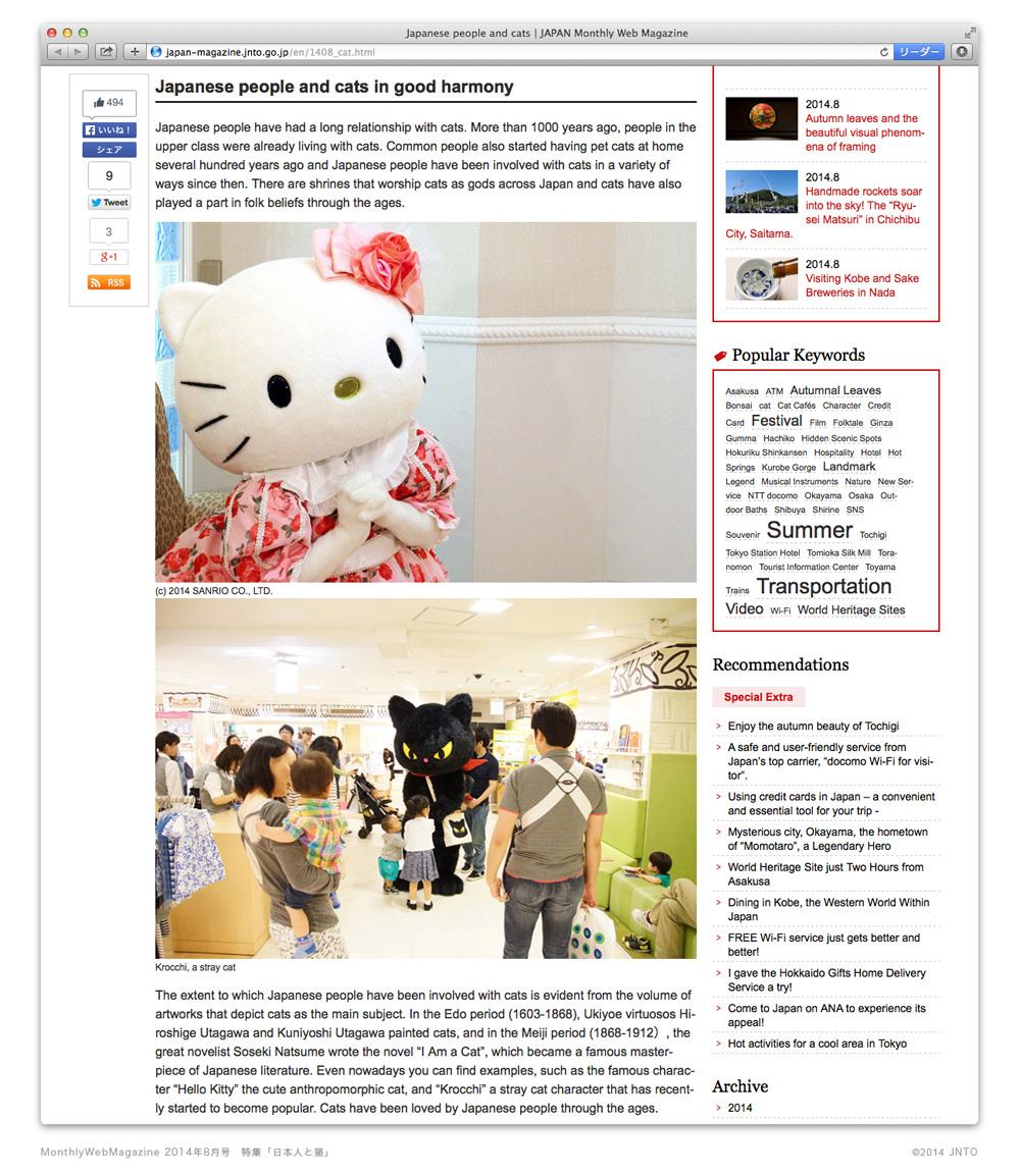 日本政府観光局「日本人と猫」特集にのら猫クロッチ参上!_f0193056_12051473.jpg