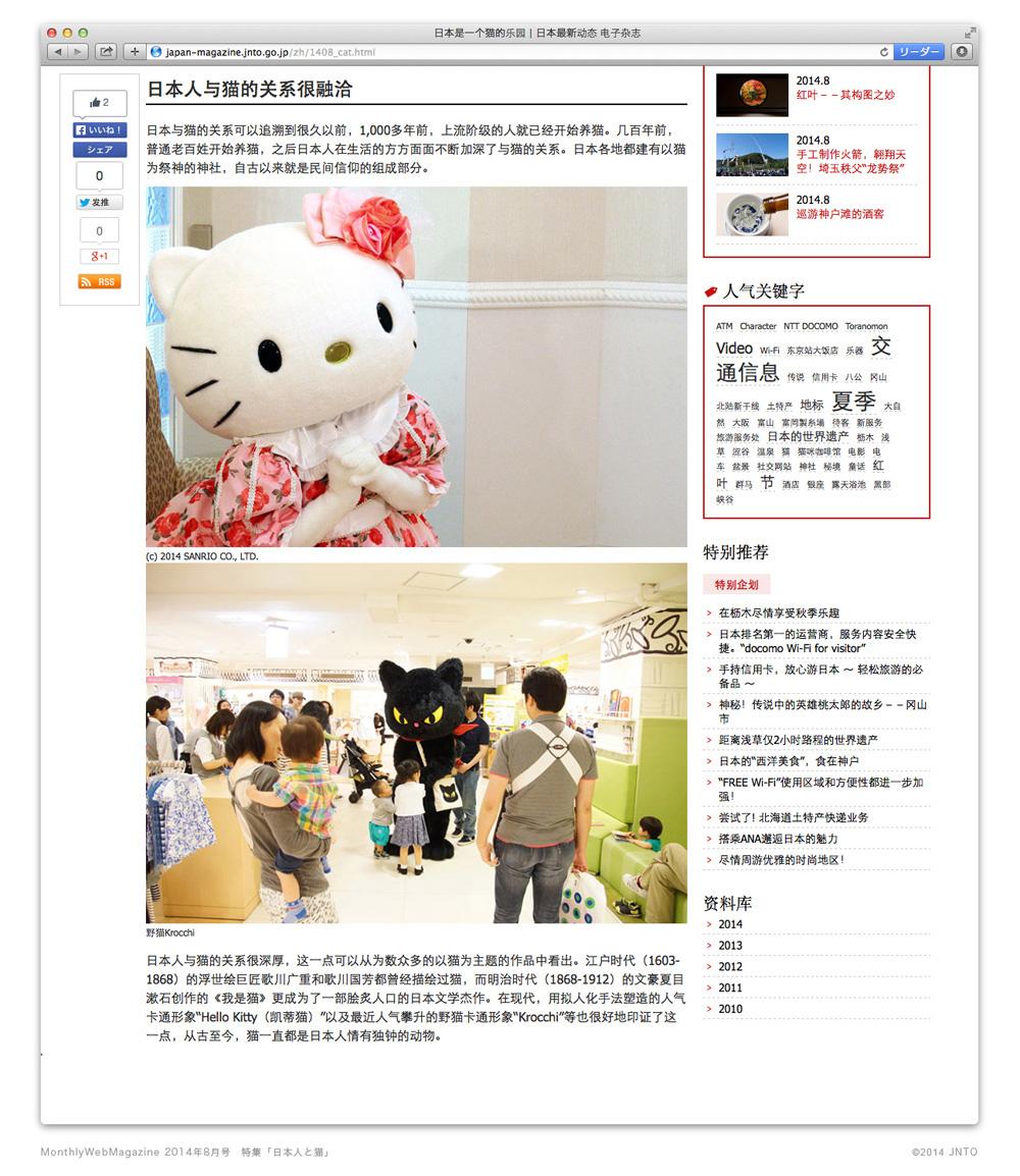 日本政府観光局「日本人と猫」特集にのら猫クロッチ参上!_f0193056_12063574.jpg