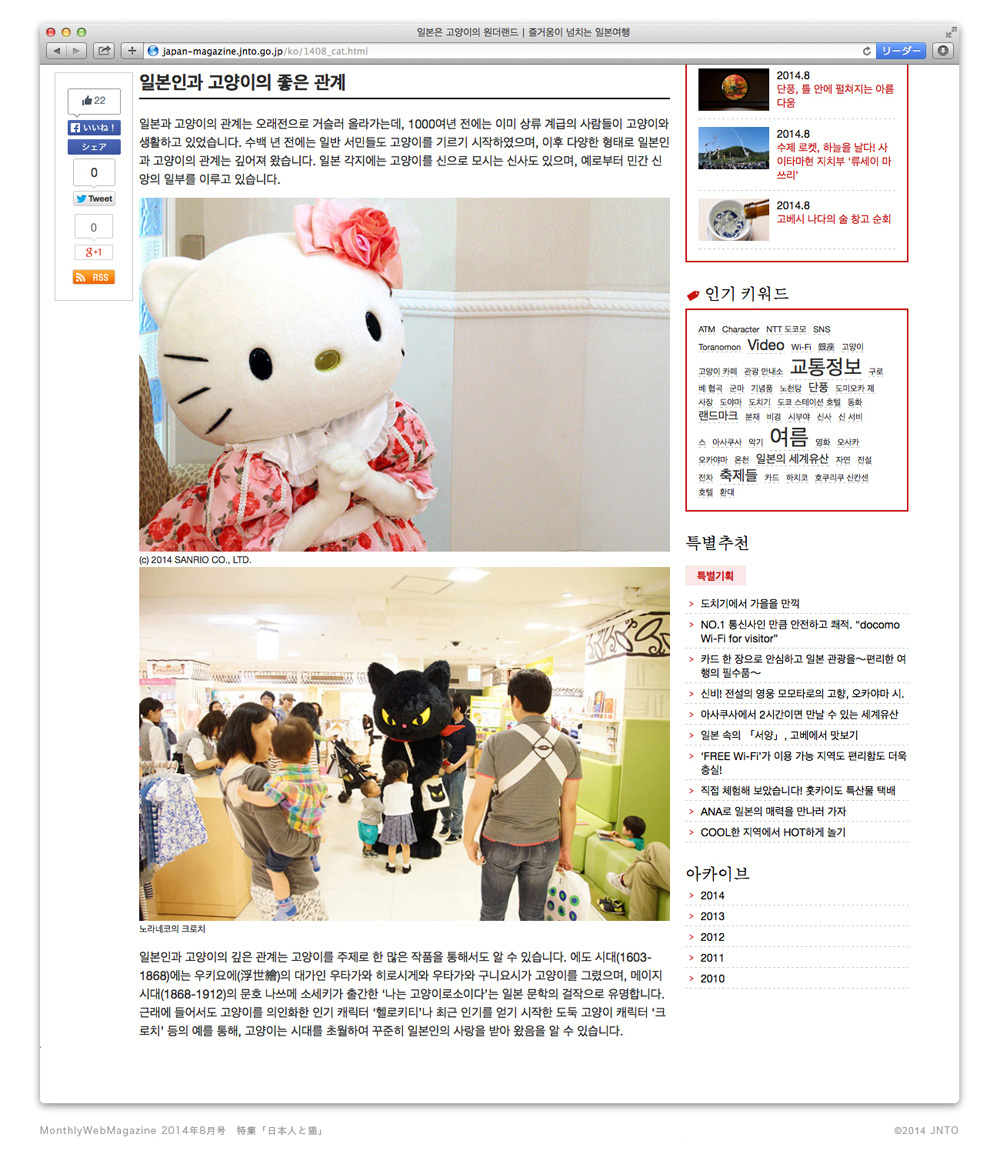 日本政府観光局「日本人と猫」特集にのら猫クロッチ参上!_f0193056_12064568.jpg