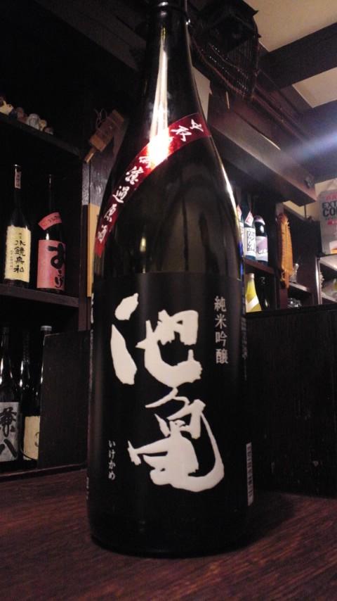 池亀 純米吟醸 中取り無濾過原酒が入荷_d0205957_21104614.jpg