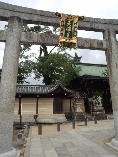 京都から・・・ただいま!_e0040673_18241835.jpg