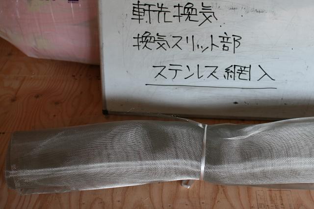 小屋裏・屋根の換気と通気_e0145995_143822.jpg